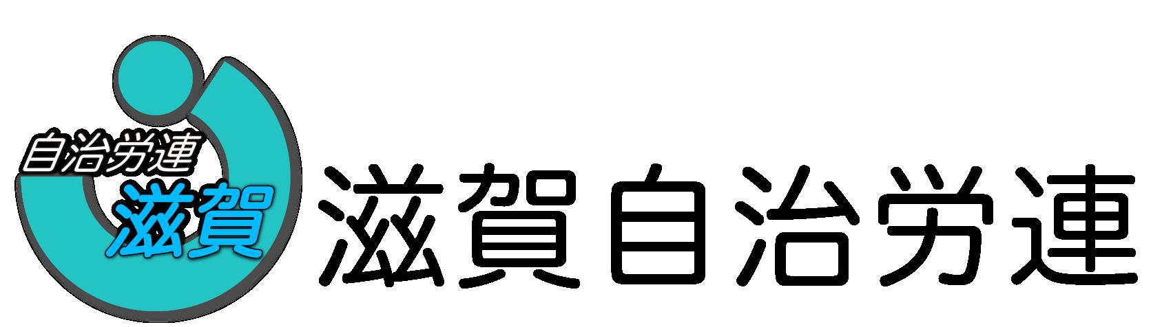 滋賀自治労連ロゴ