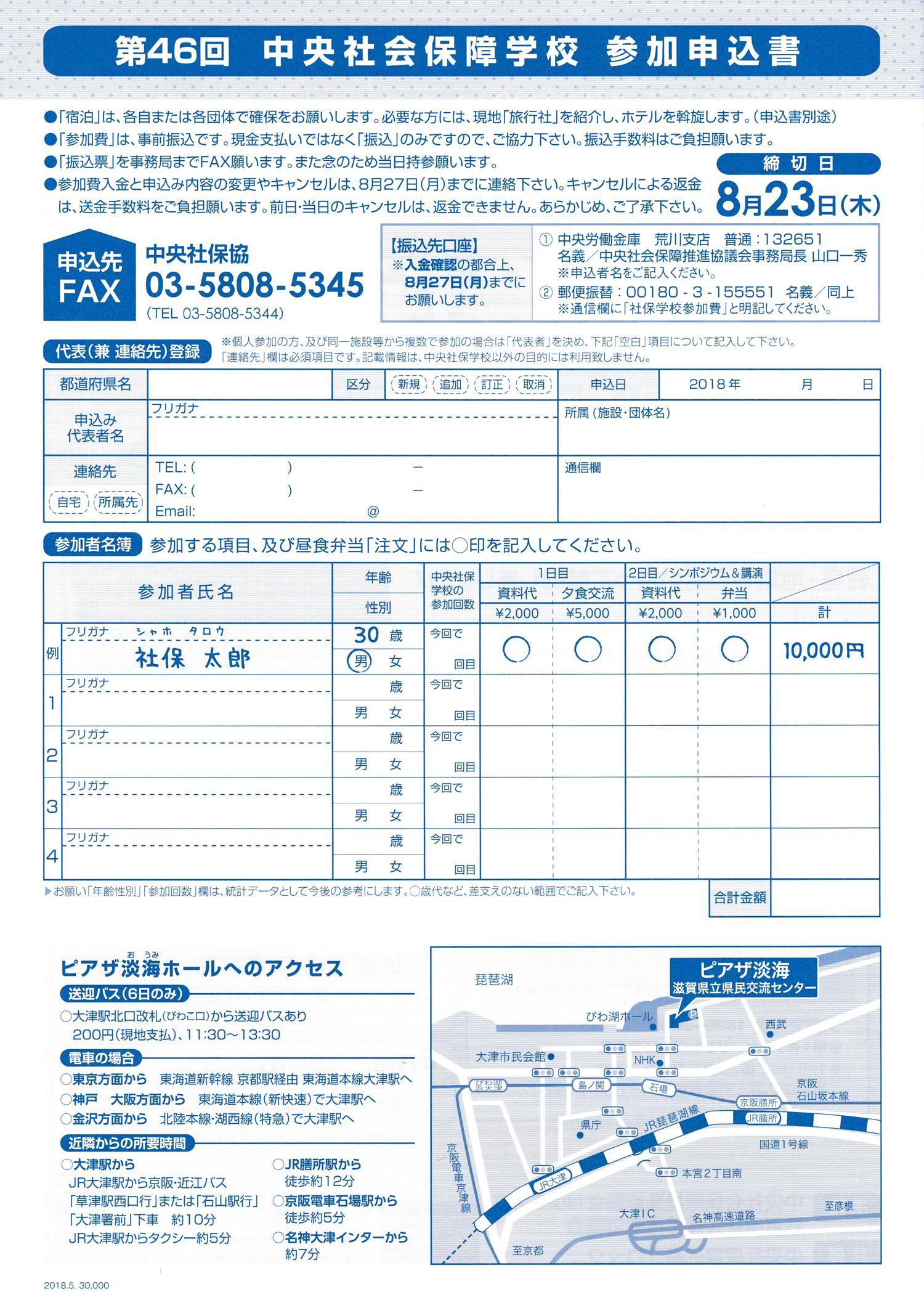 中央社会保障学校9月6日〜8日